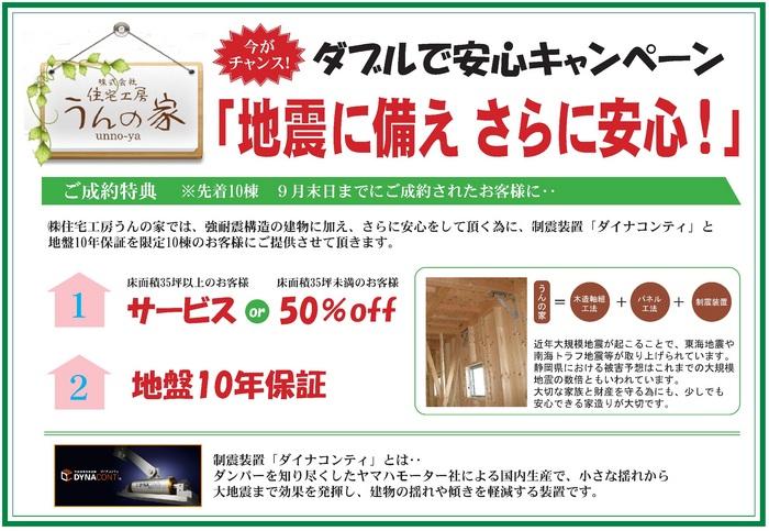 地震キャンペーン.jpg